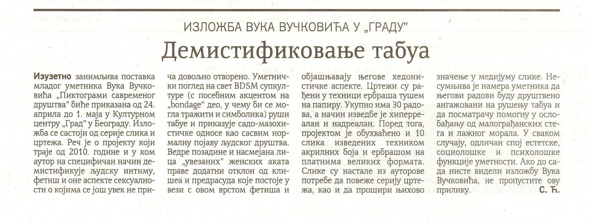 Izložba u KC Gradu, tekst objavljen u Pančevcu, 2012.